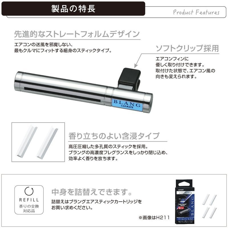 車用芳香剤 ブラング エアスティック H201の2つ目の商品画像