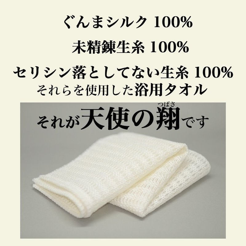 天使の翔 浴用タオル の2つ目の商品画像