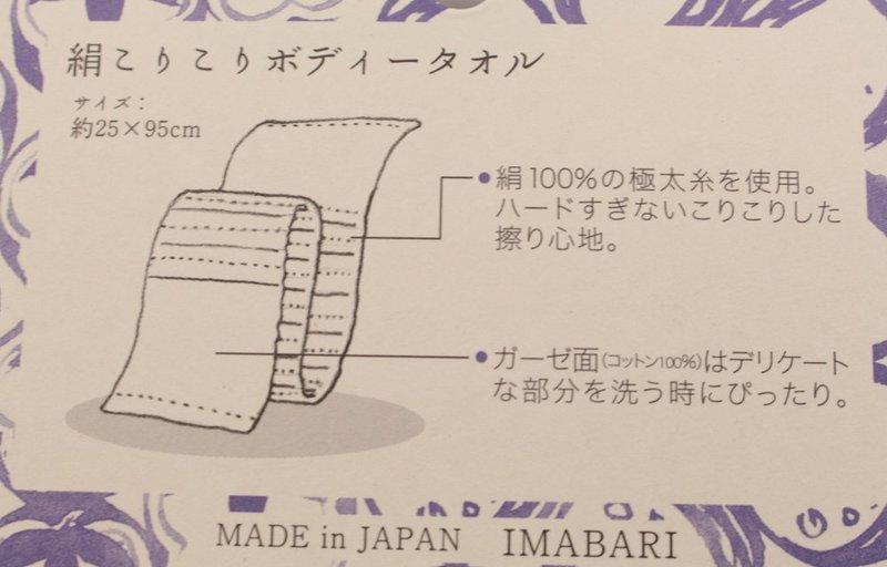 こりこりタオル 絹  BC-800の2つ目の商品画像