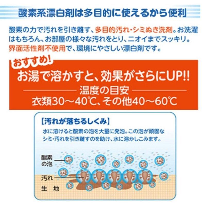 オキシクリーン の2つ目の商品画像
