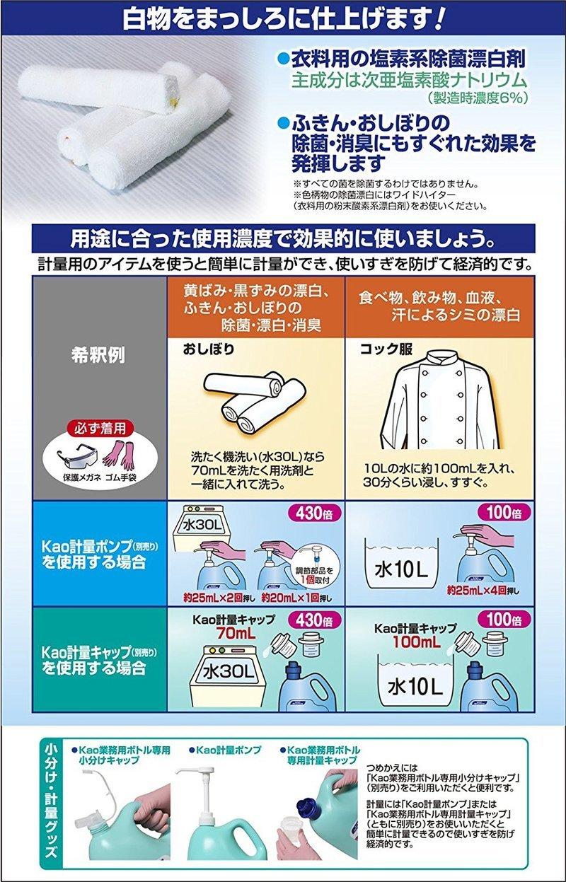 ハイターE 衣料用塩素系漂白剤 の2つ目の商品画像