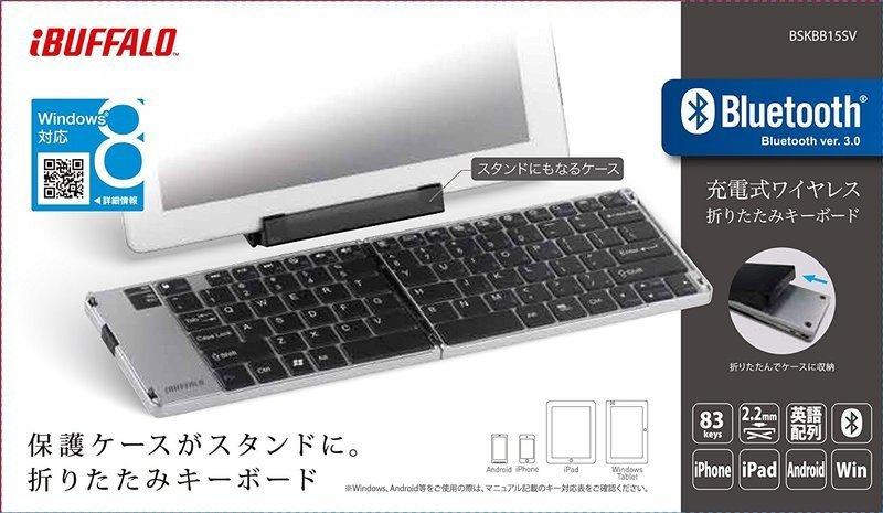 折りたたみキーボード BSKBB15の2つ目の商品画像