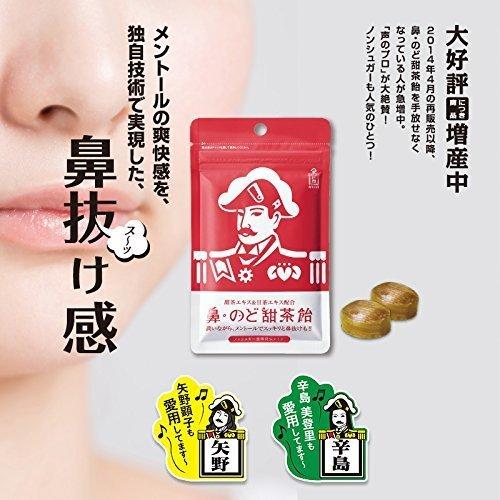 鼻・のど甜茶飴 の2つ目の商品画像