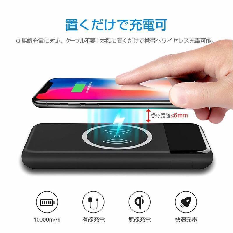 ワイヤレスモバイルバッテリー の2つ目の商品画像