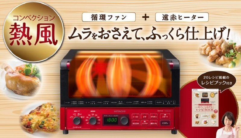 コンベクションオーブントースター HMO-F100の2つ目の商品画像