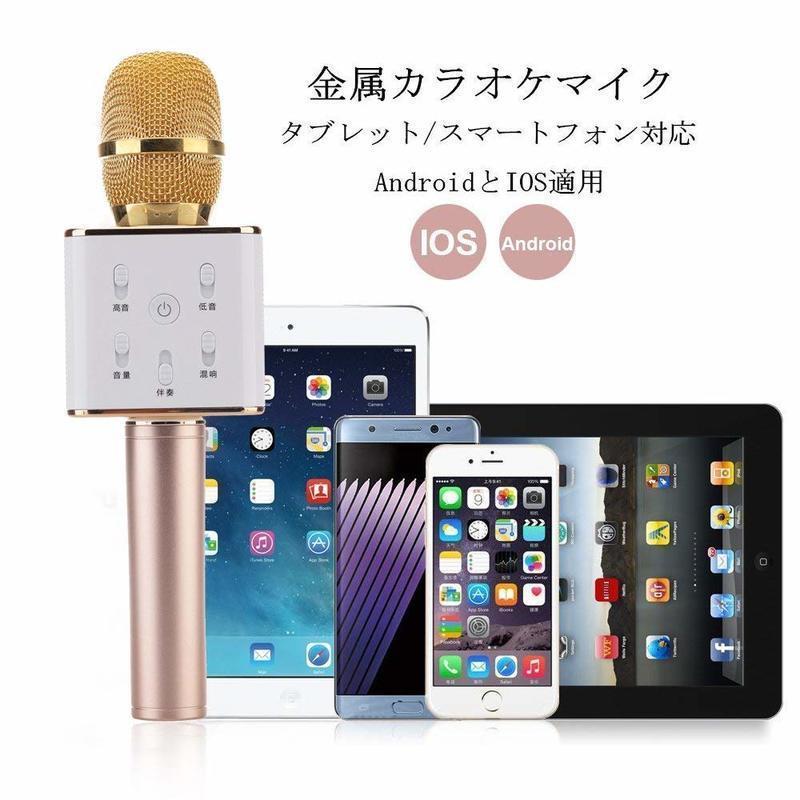 Bluetoothカラオケマイク Q7 の2つ目の商品画像