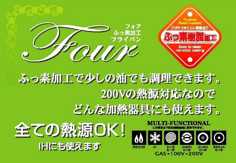 フォア IH対応フッ素加工フライパン の3つ目の商品画像