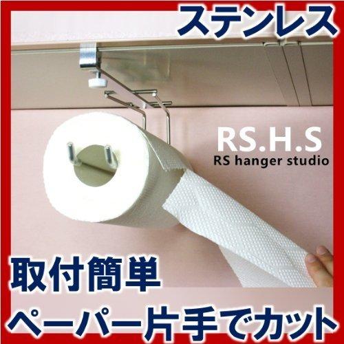 18-8ステンレス製キッチンペーパーホルダー の3つ目の商品画像