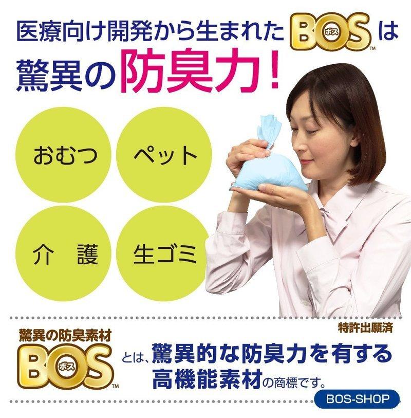 驚異の防臭素材BOS(ボス)うんちが臭わない袋 の3つ目の商品画像