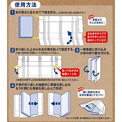 フリーサイズブックカバー FFSBCの3つ目の商品画像