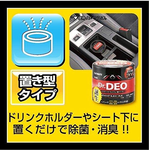 ドクターデオ(Dr.DEO) プレミアム の3つ目の商品画像