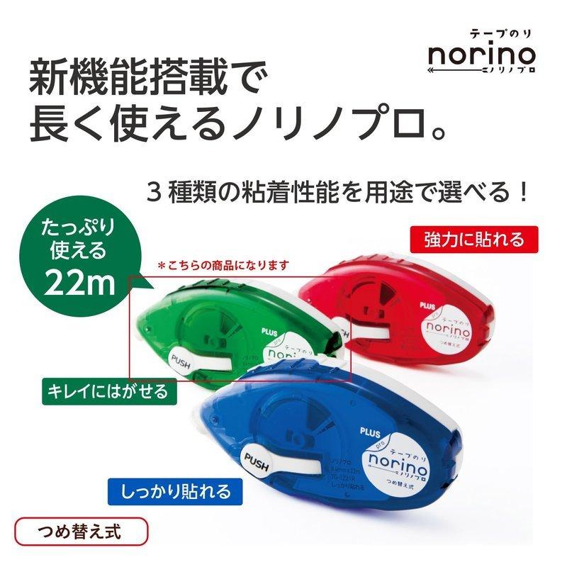 プリット テープのり ノリノプロ 39-244の3つ目の商品画像
