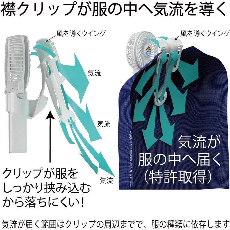 えりかけ扇風機 BodyFan の3つ目の商品画像