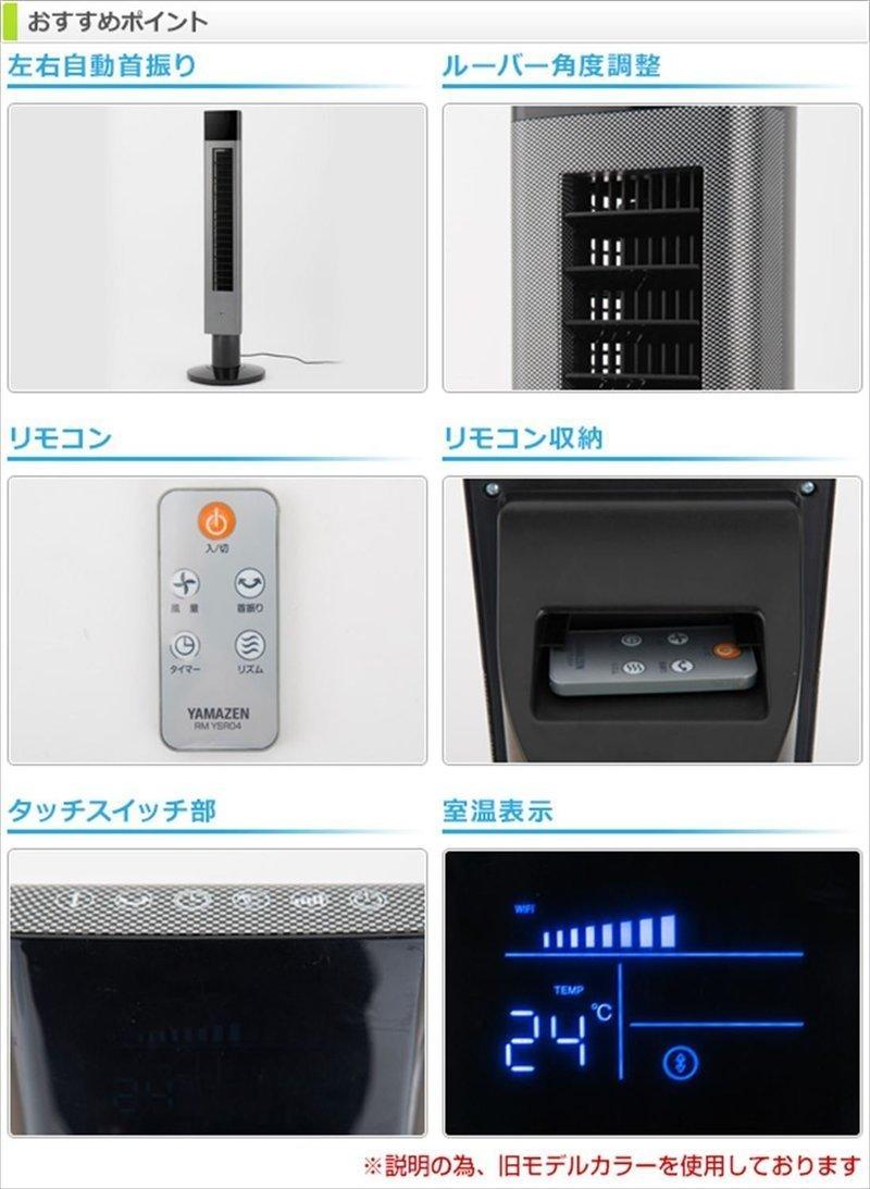 ハイポジションスリムファン YSR-VD1101の3つ目の商品画像