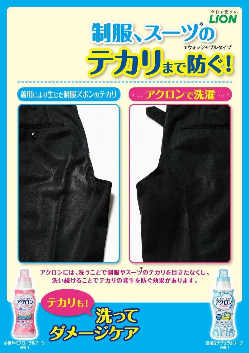 アクロン おしゃれ着洗剤 の3つ目の商品画像