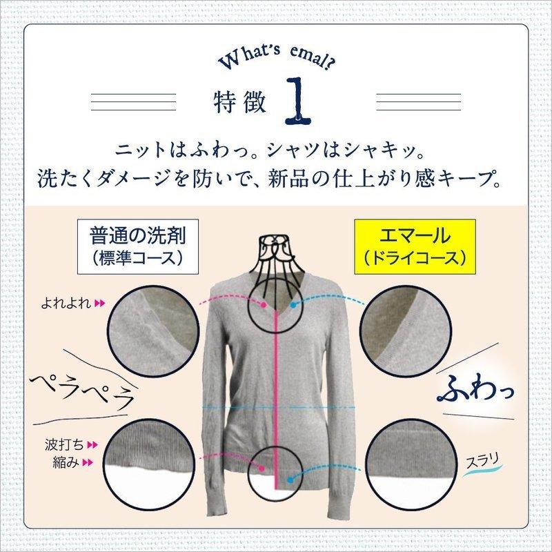エマール おしゃれ着用洗剤 の3つ目の商品画像