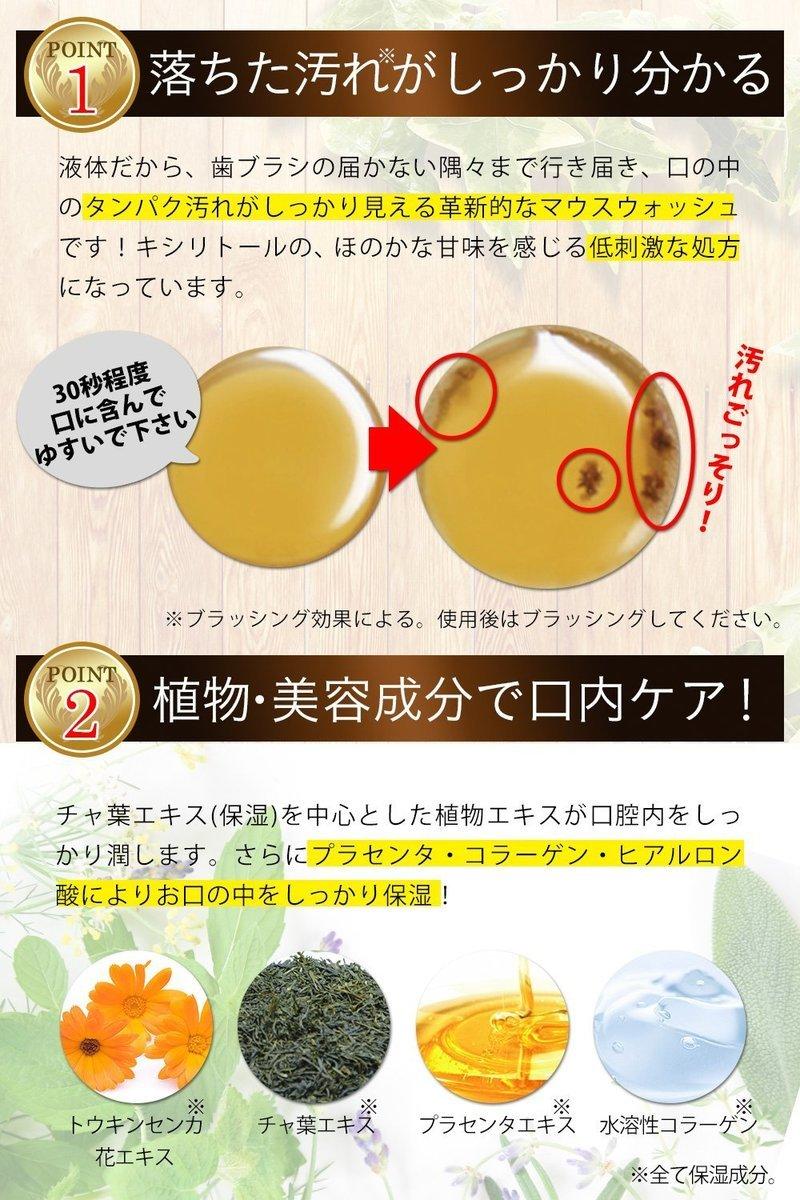 オルナ オーガニック マウスウォッシュ の3つ目の商品画像