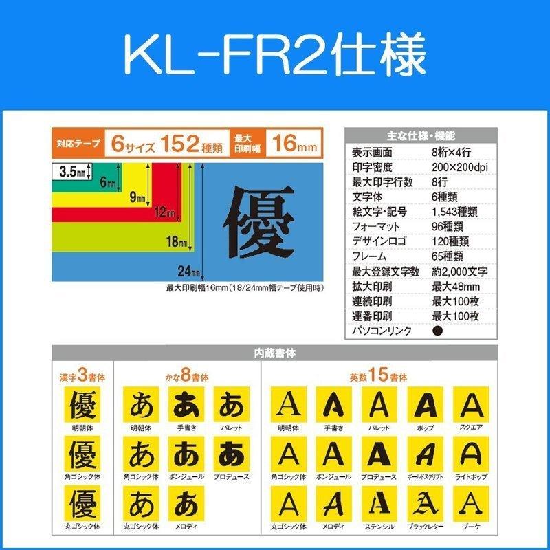 ネームランド ハイスペックモデルテープ付セット KL-FR3の3つ目の商品画像