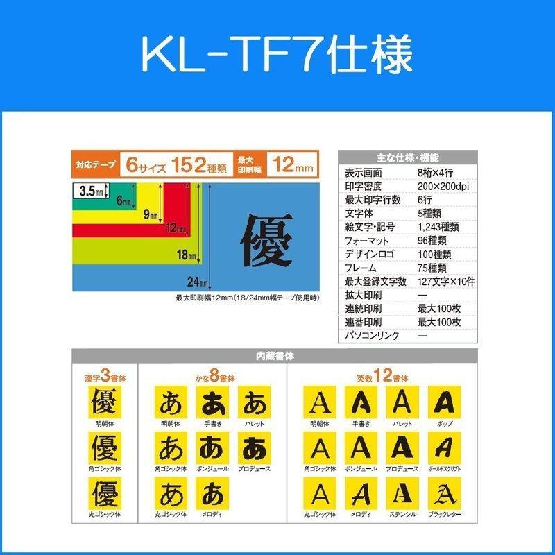 ネームランド スタンダードモデル テープ付セット KL-TF7 の3つ目の商品画像