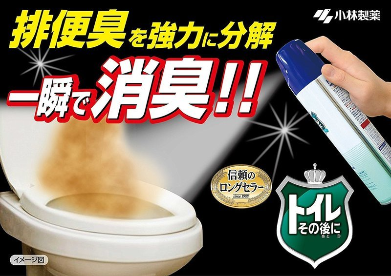 トイレその後に 消臭芳香剤 の3つ目の商品画像