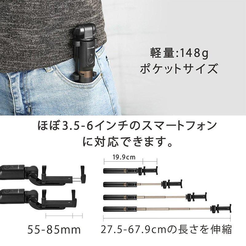 自撮り棒 JP-BW-BS3の3つ目の商品画像