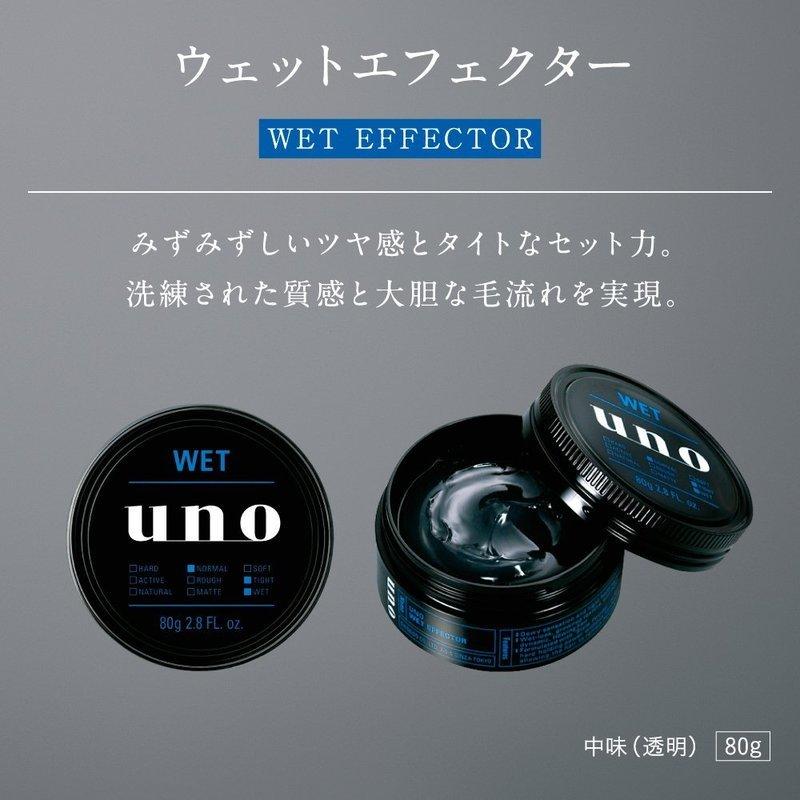 ウーノ ウェットエフェクター ワックス の3つ目の商品画像