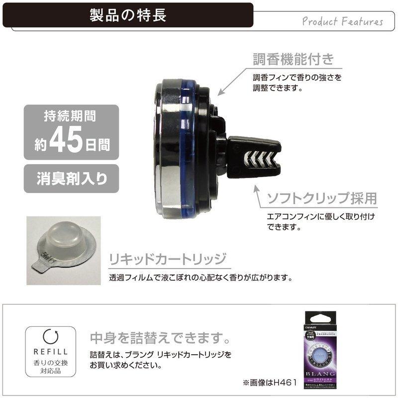 ブラング 車用芳香剤 H451の3つ目の商品画像
