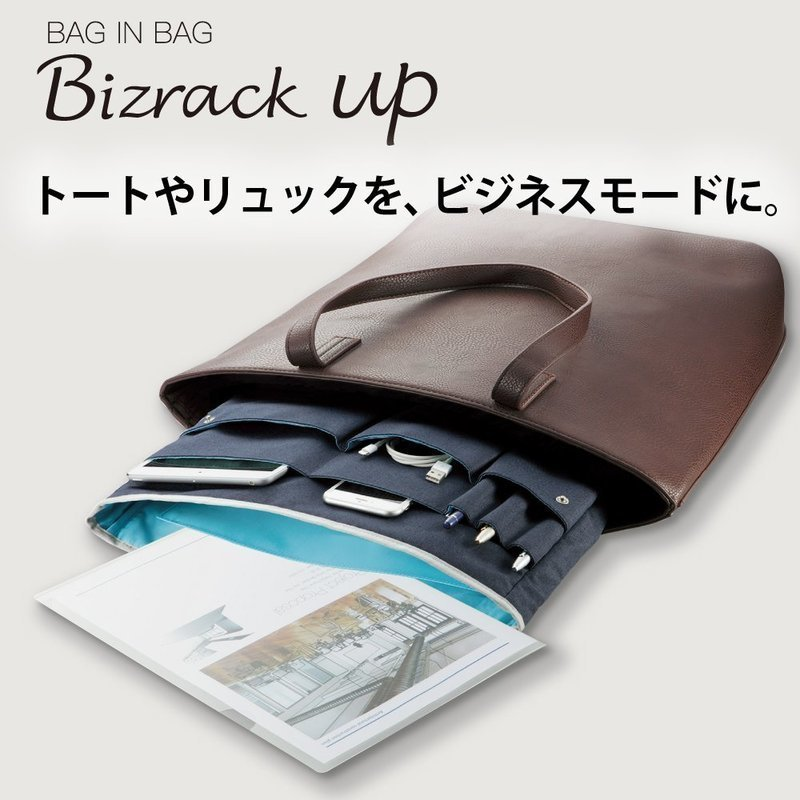 バッグインバッグ Bizrack up(ビズラックアップ) A4 カハ-BR31Bの3つ目の商品画像