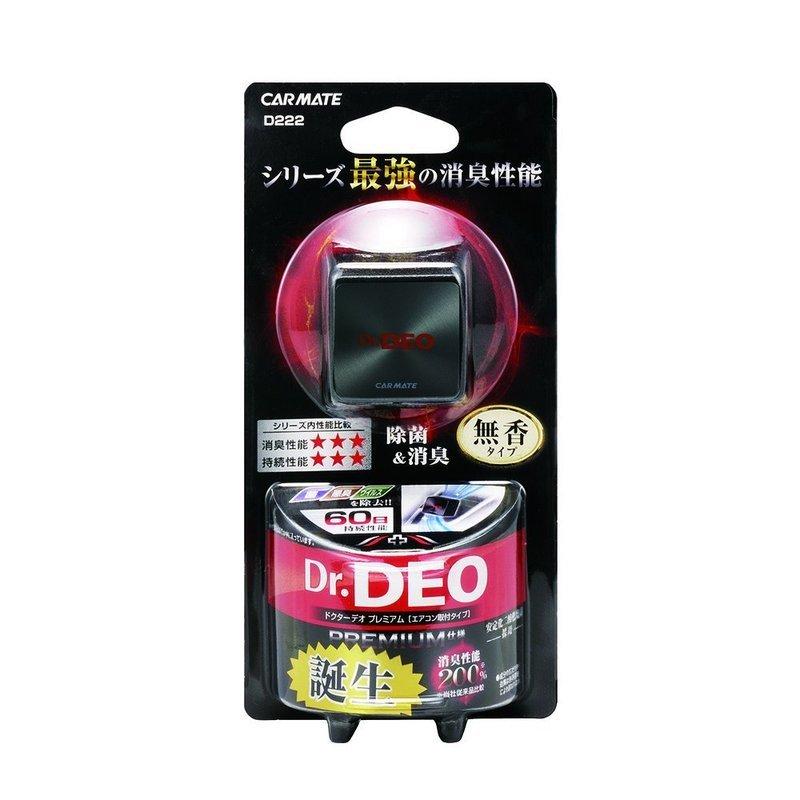 ドクターデオ(Dr.DEO) プレミアム エアコン取り付け型 D222の3つ目の商品画像