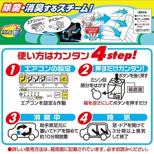 スチーム消臭 車内のニオイ用 大型タイプ D92の3つ目の商品画像