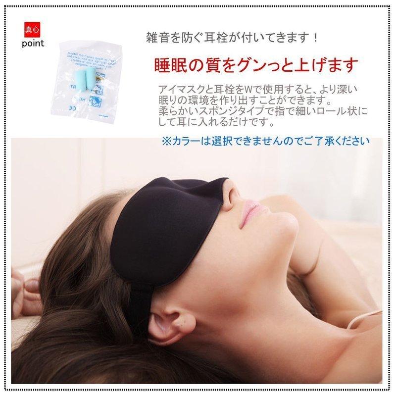 ぐっすり熟睡 アイマスク の3つ目の商品画像