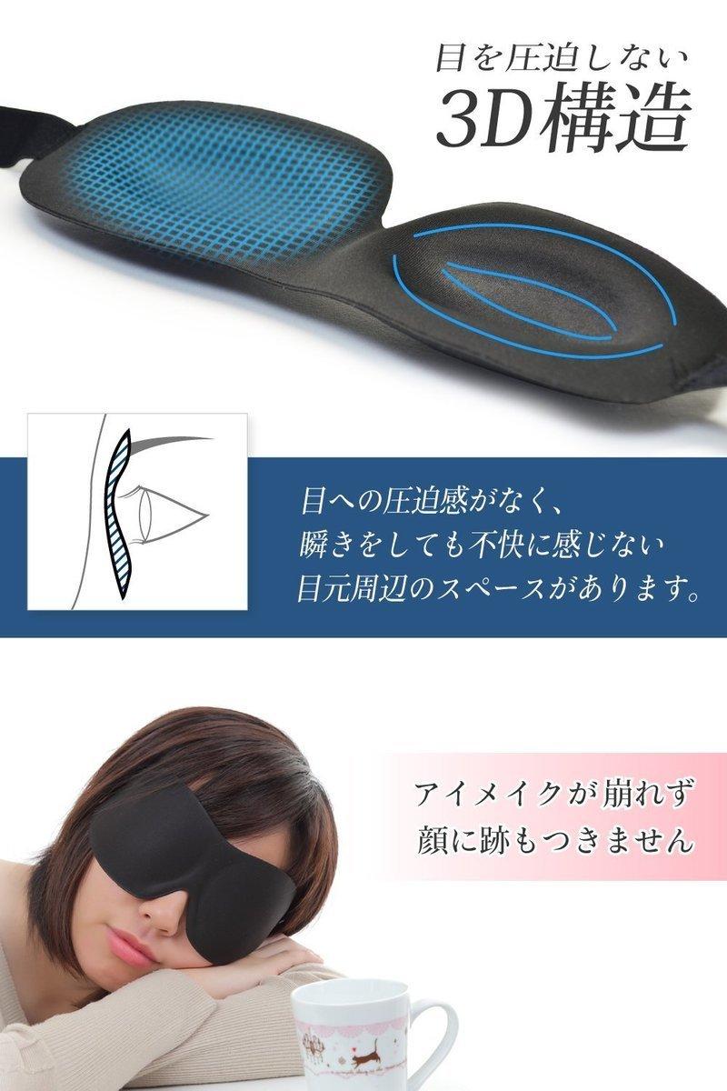 立体アイマスク の3つ目の商品画像