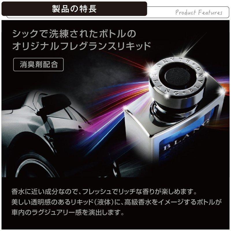 車用芳香剤 ブラング リキッド L11の3つ目の商品画像
