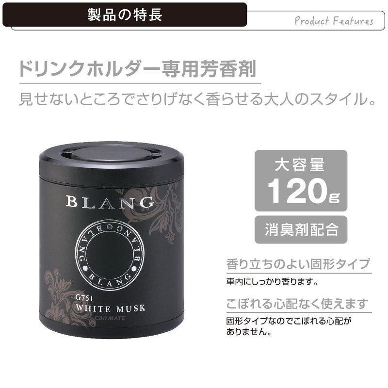 車用芳香剤 ブラング ブースターDH G751の3つ目の商品画像