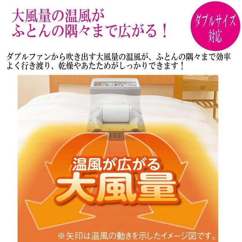ふとん乾燥機 スマートドライ RF-AB20-CAの3つ目の商品画像