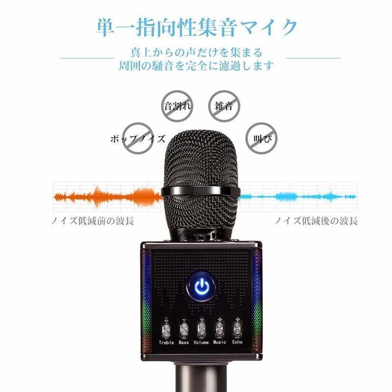 Bluetoothカラオケマイク&スピーカー の3つ目の商品画像
