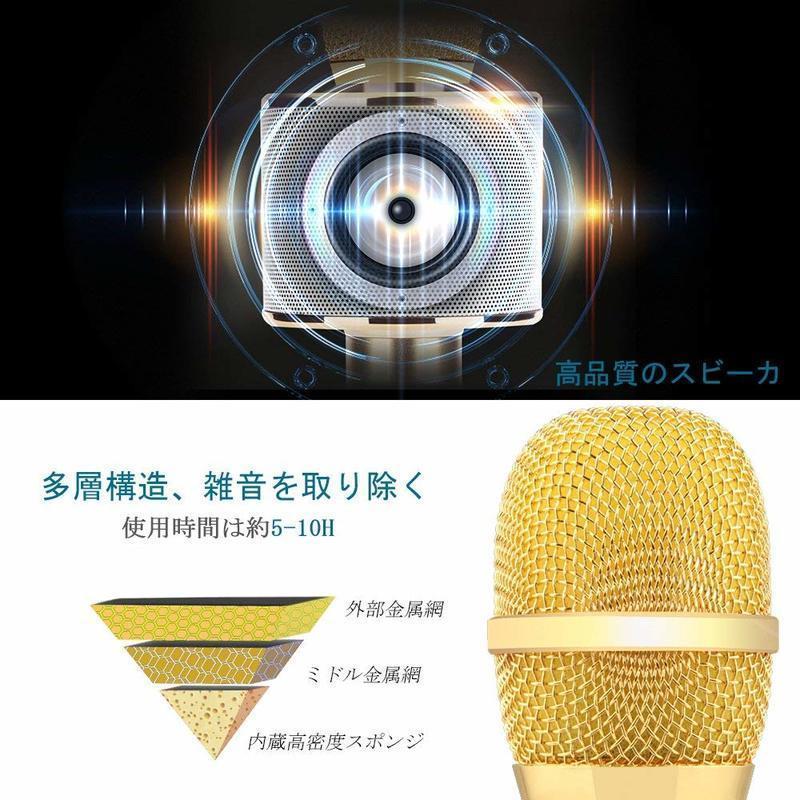 Bluetoothカラオケマイク の3つ目の商品画像
