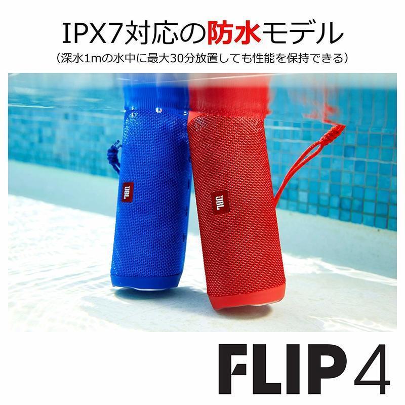 FLIP4 JBLFLIP4の3つ目の商品画像