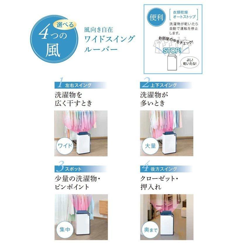 衣類乾燥除湿機 CD-H10Aの3つ目の商品画像